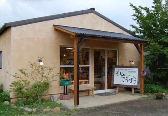 キコリ時計工房(Kicori)取扱い店舗|森の工房