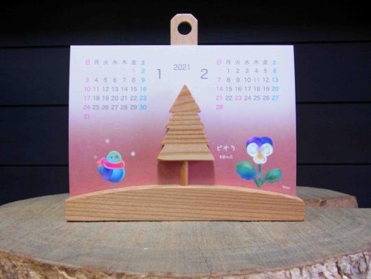【プレゼントキャンペーン】KICORIオリジナル 2021オリジナルカレンダー